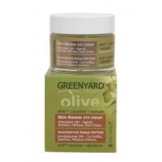 Greenyard Skin-Renew Eye Cream φροντίδα προσώπου