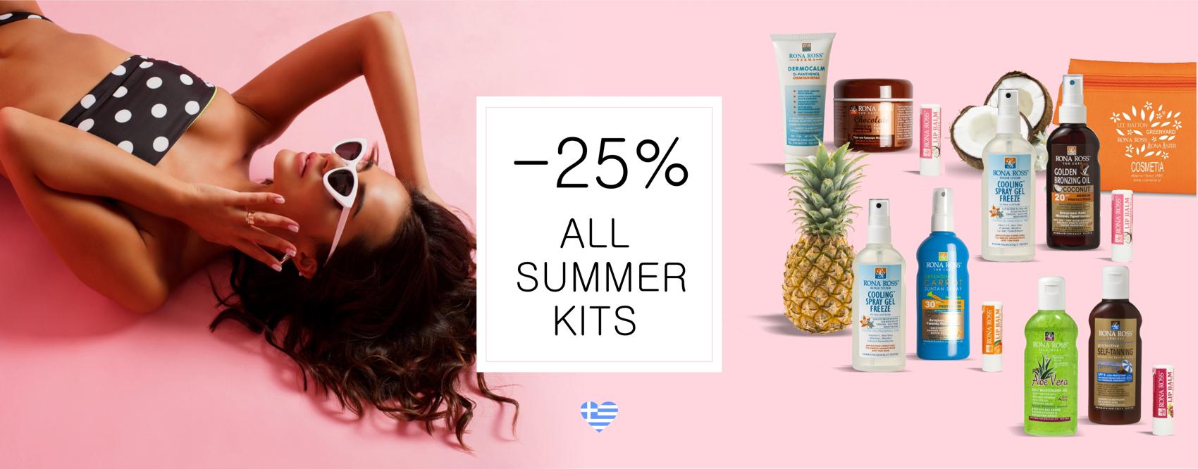 SUMMER KITS -25%